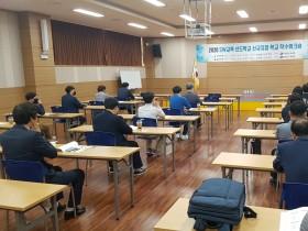 [전남저널] 전남교육청, SW교육 선도학교 착수 워크숍 개최
