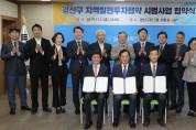 미세먼지 잡는 광산구 공기사업 본격화