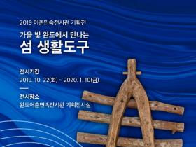 목포대 도서문화연구원,기획전 개최