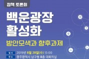 백운광장 활성화 방안모색과 향후 과제 토론회 개최