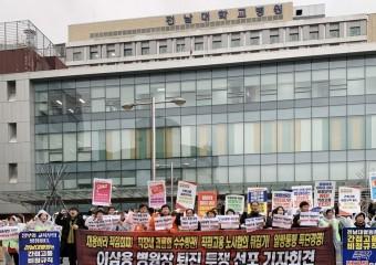 교육부, '아빠찬스' 전남대병원 채용비리 간부 중징계 요구