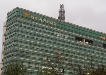 광주·전남경찰청 경무관 인사