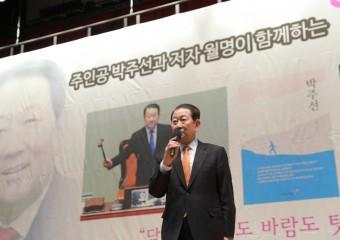 박주선 국회의원 출판기념회 7,000여명 운집, 대성황리에 개최