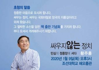 황주홍 의원, 1월 9일 광주 조선대학교에서 출판기념회 개최