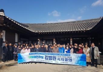 나주시의회 전·현직 의장단·나주원로도 지지 선언